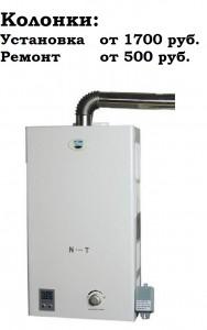 turbirovannye-gazovye-kolonki